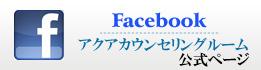 アクアカウンセリング Facebookページ